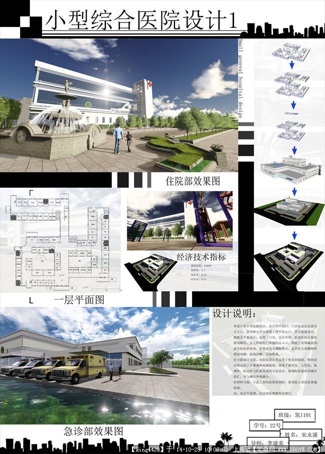 建筑设计图纸排版