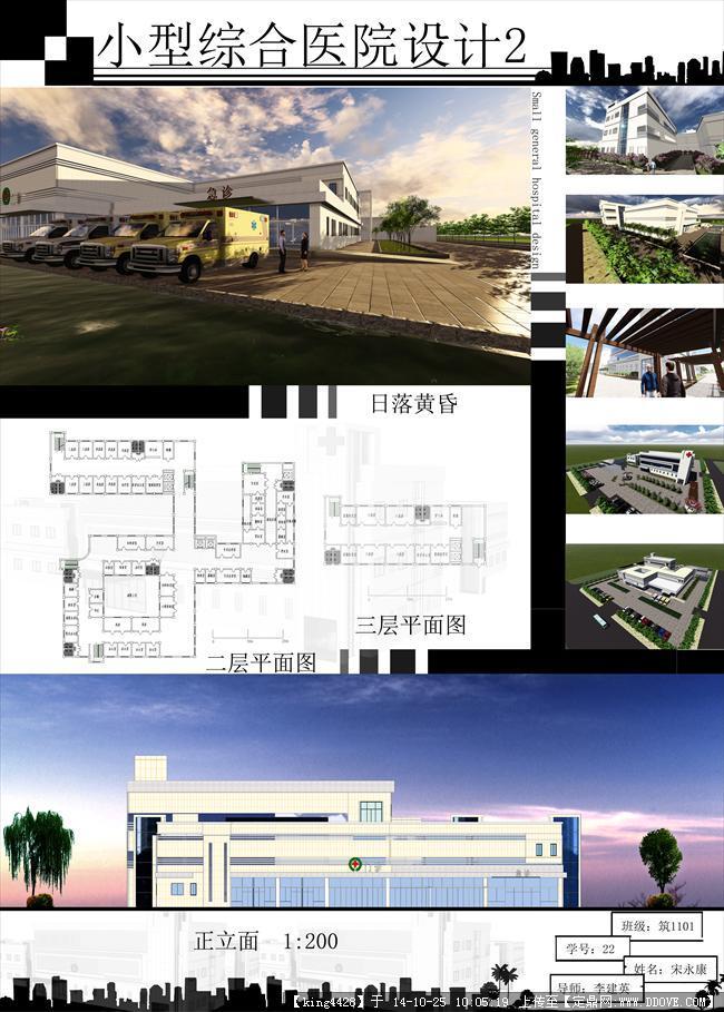 小型医院设计方案图纸的下载地址,建筑项目案例,医疗
