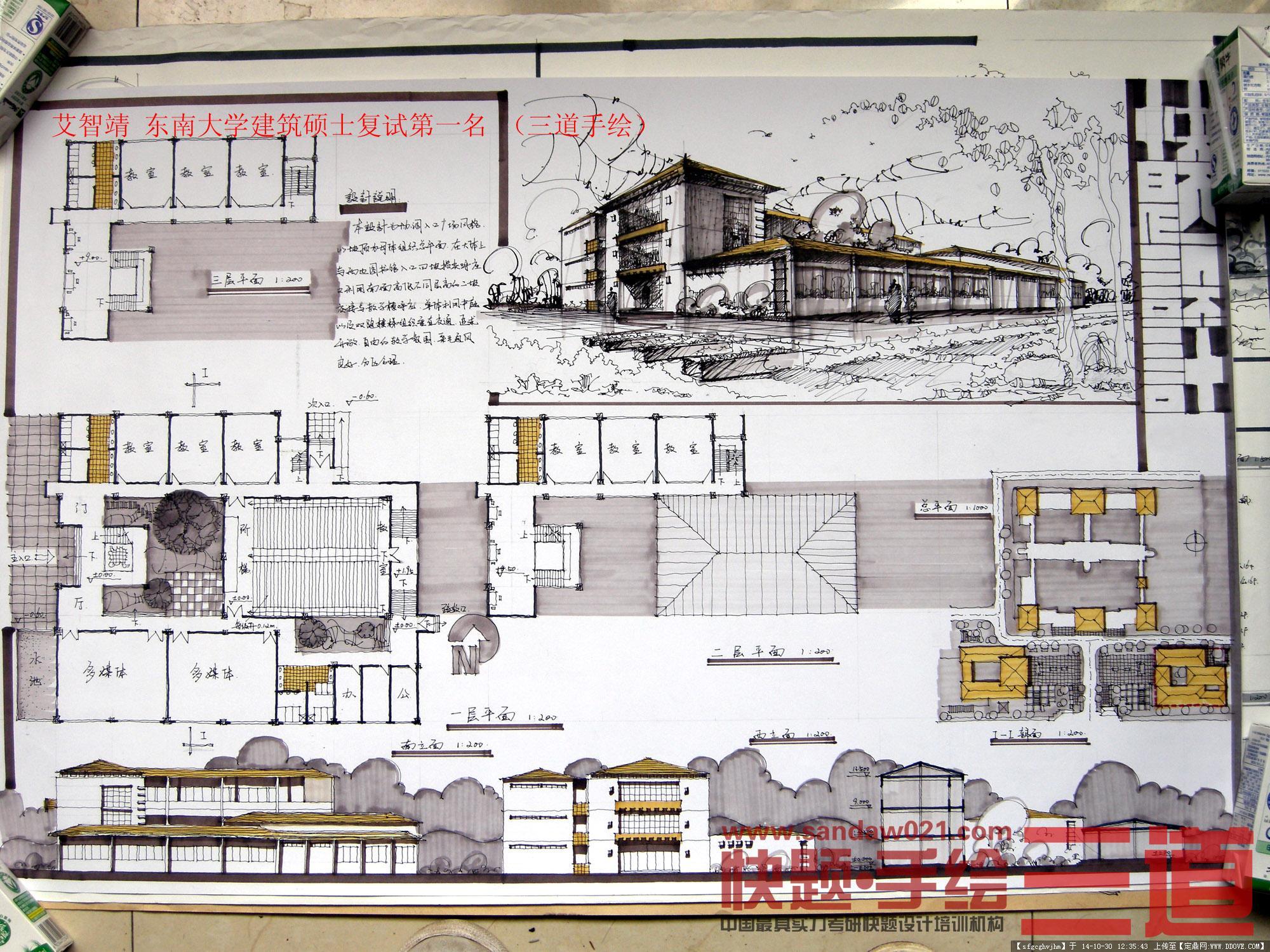 建筑快题手绘平面图