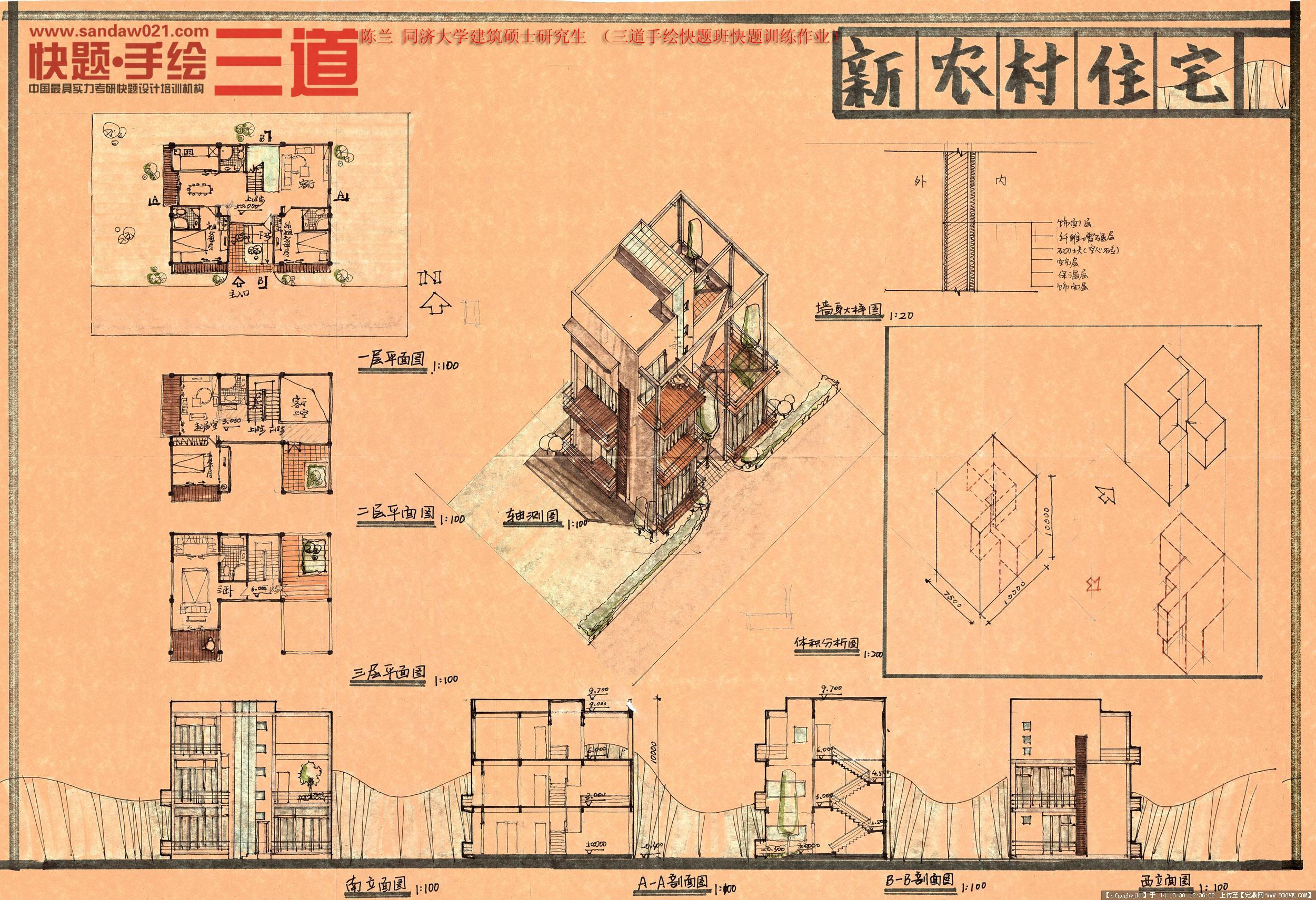 陈兰 同济大学建筑硕士研究生05.jpg 原始尺寸:2500 * 1711
