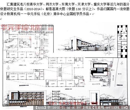 东南大学高分建筑快题作品七(华元手绘2014)