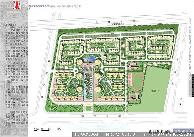 某大型居住區規劃設計方案文本