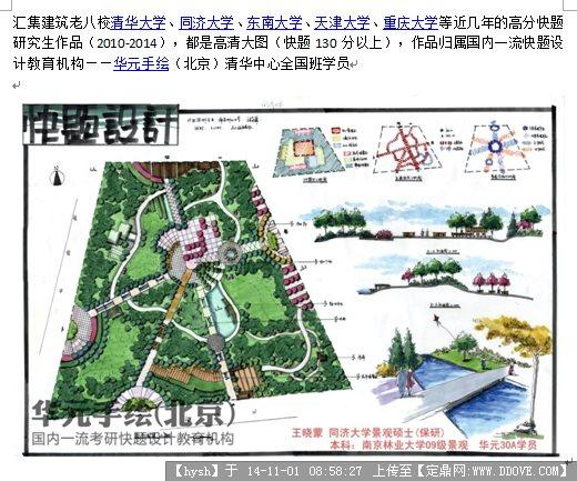 同济景观快题设计图片展示