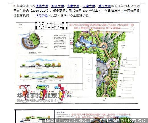 同济大学高分景观快题作品一(华元手绘2014)