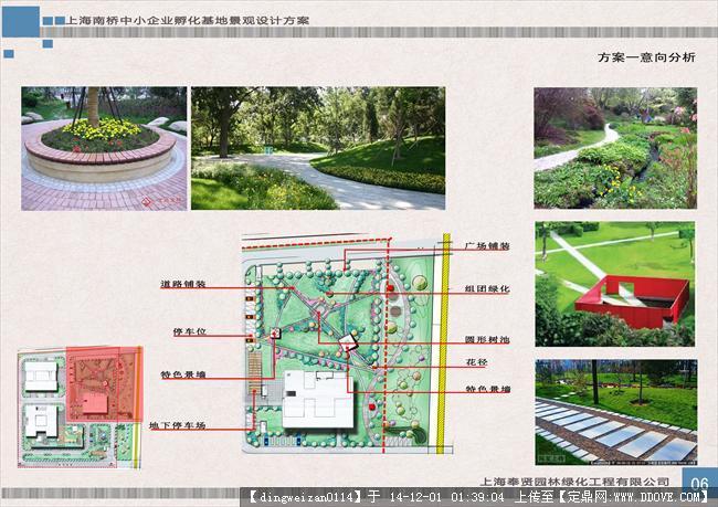 上海市奉贤区孵化基地景观设计方案