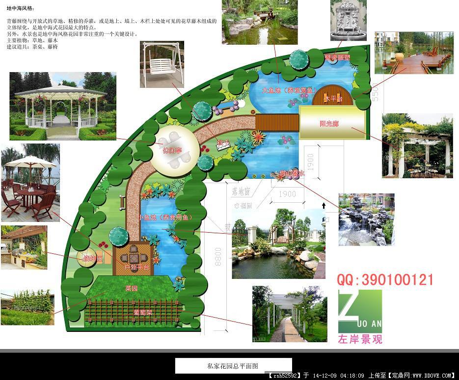 私家花园景观设计方案的图片浏览