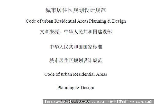 城市居住区规划设计规范 gb50180-93-2002.pdf