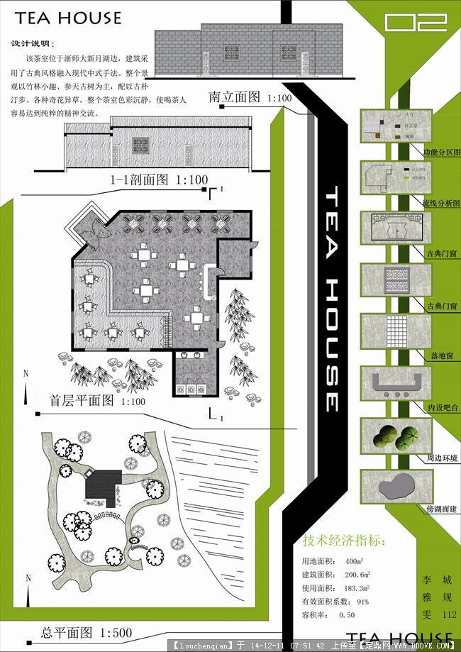 建筑设计的排版的图片浏览,建筑效果图,其他建筑效果图,建筑设计