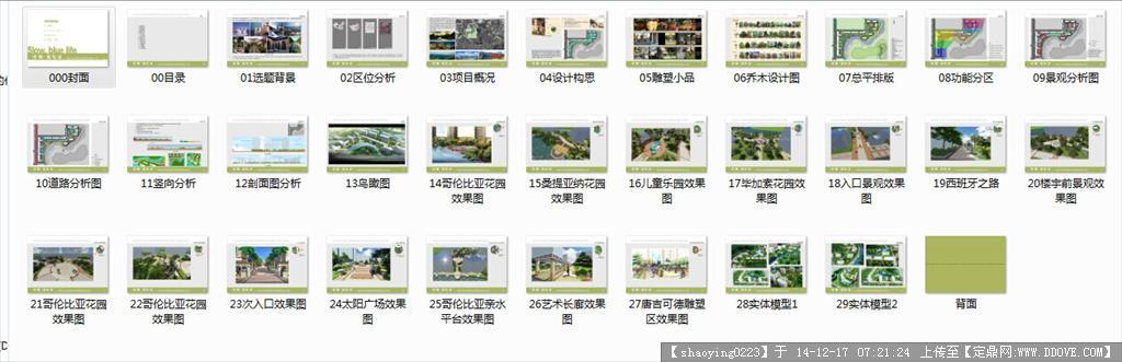 图册背景素材》》a3图册封面设计模板