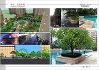 居住区园林景观设计文本