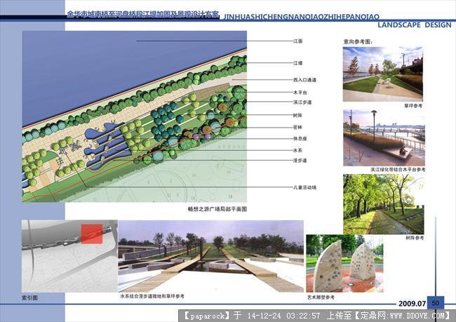 滨水绿地景观设计方案