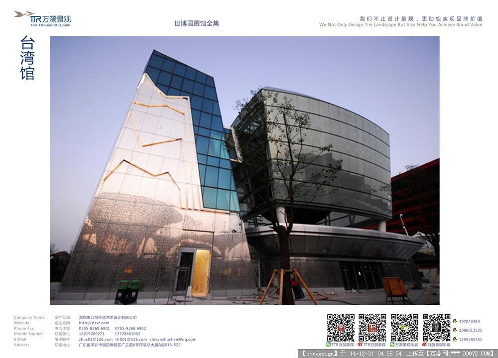 萬漪景觀設計分享— 一世博園展館全集
