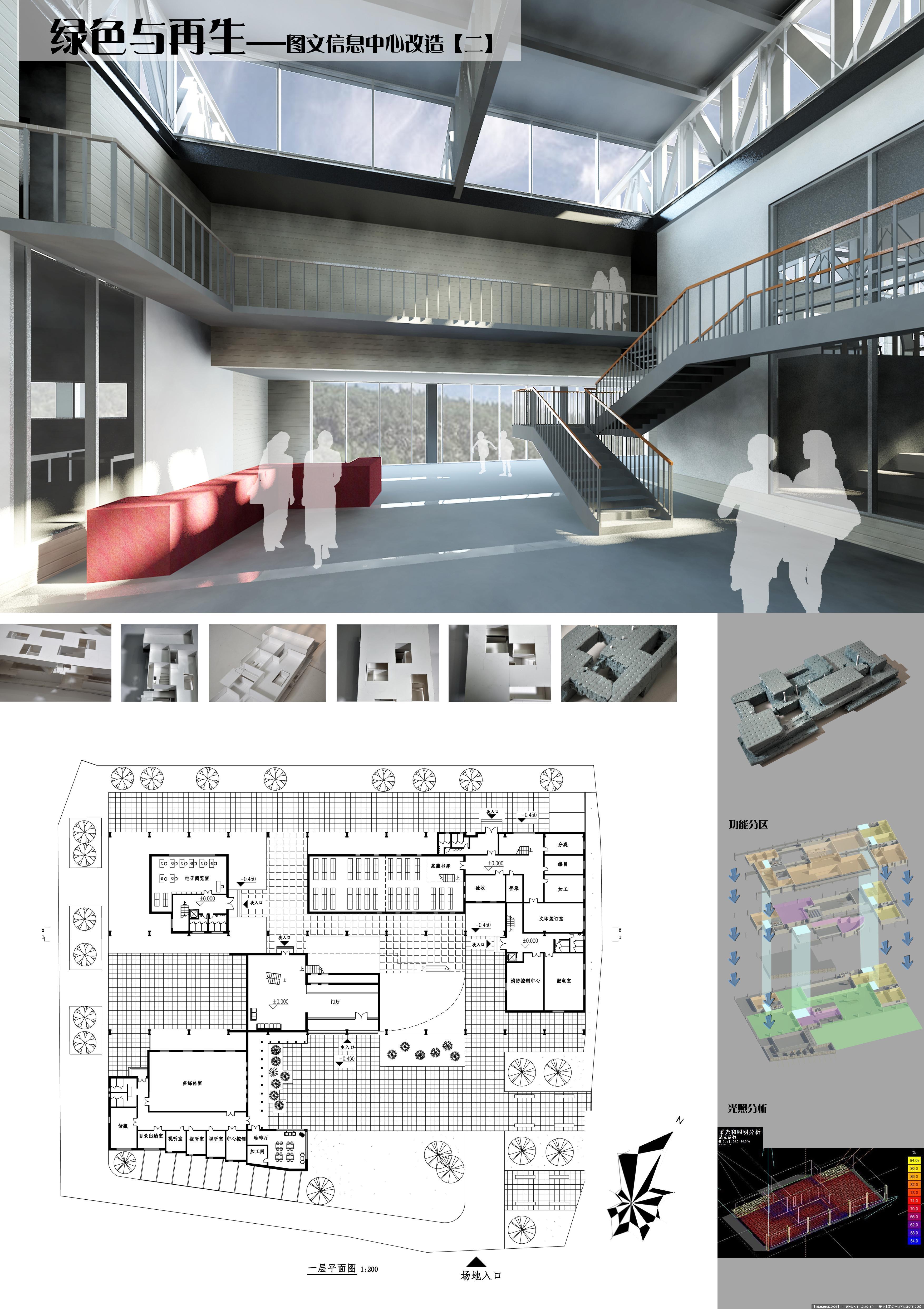 研究生阶段图书馆设计方案
