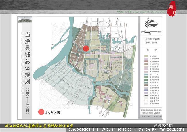 陈琦物流园规划设计方案的下载地址