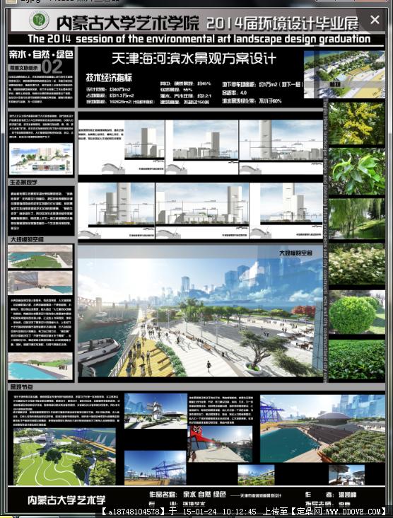 景观毕业设计展板的下载地址