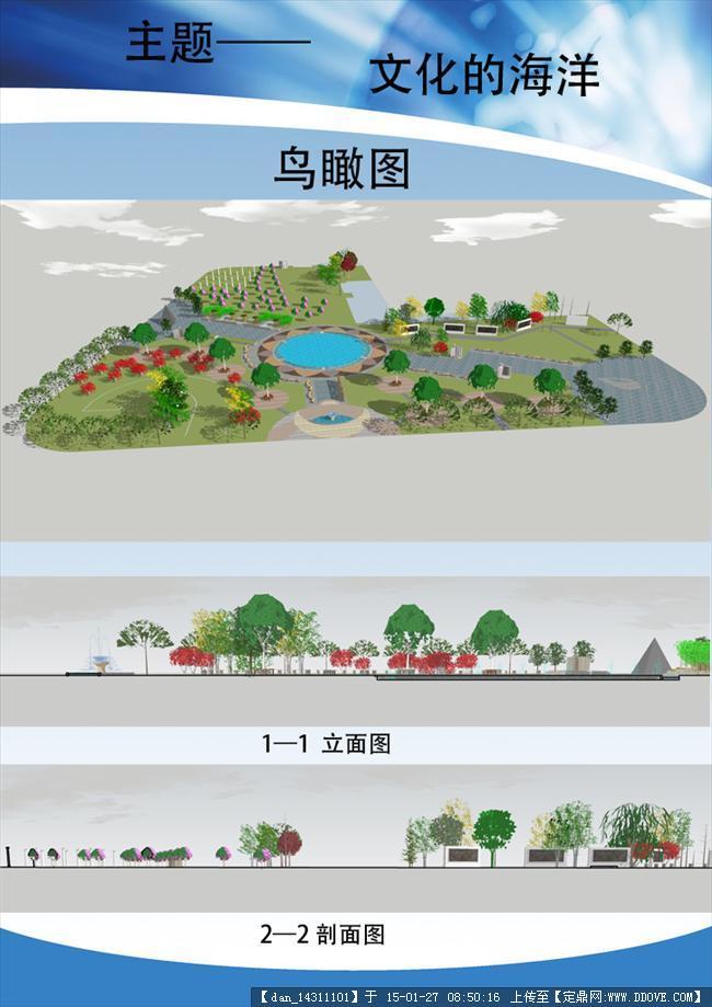 南京大行宫广场 设计 展板