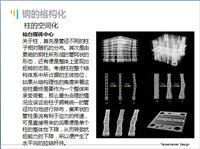 钢结构美学分析