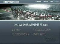 PKPM结构设计软件